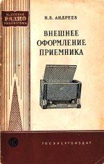 Серия: Массовая радио библиотека. МРБ - Страница 12 0_ef2d3_7b407812_orig