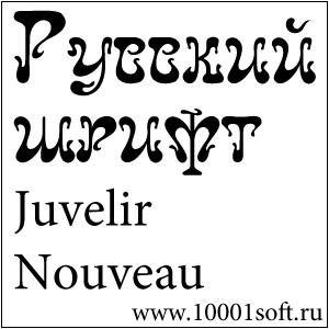 Русский шрифт Juvelir Nouveau