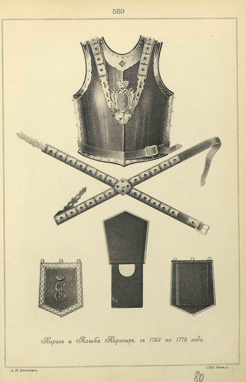 589. Кираса и Ташка Кирасир, с 1763 по 1778 год.