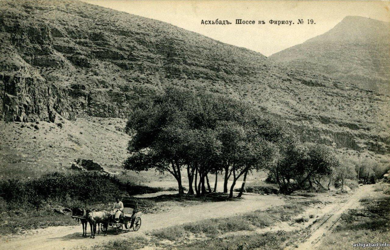 Окрестности Асхабада. Шоссе в Фарюзу
