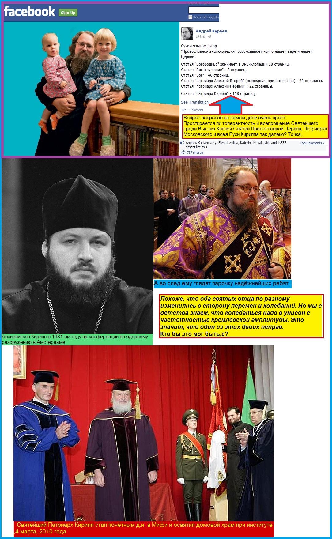 Святейший Патриарх Кирилл и Протодиакон Андрей (Кураев)