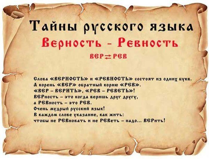 1370278603_tayny-russkogo-yazyka008.jpg