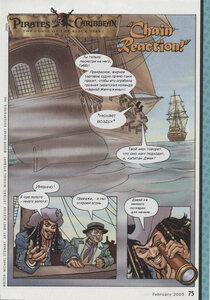 """Комиксы """"Пираты Карибского моря"""" Disney Adventures. """"Chain Reaction!"""" (Цепная реакция)."""