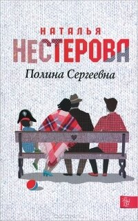 Natalya_Nesterova__Polina_Sergeevna.jpg