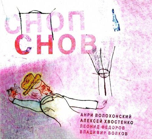 Волохонский, Хвостенко, Фёдоров, Волков - Сноп снов (2008) FLAC