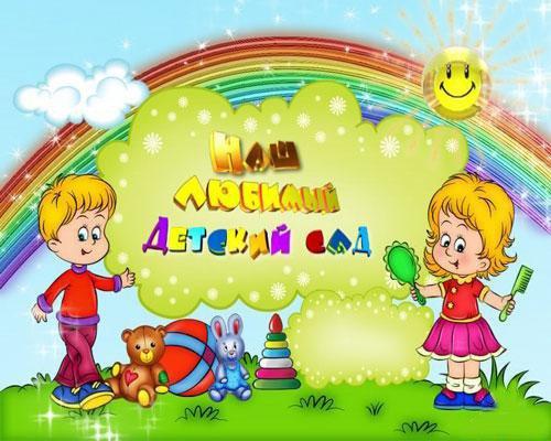 Картинки по запросу картинки детский садик