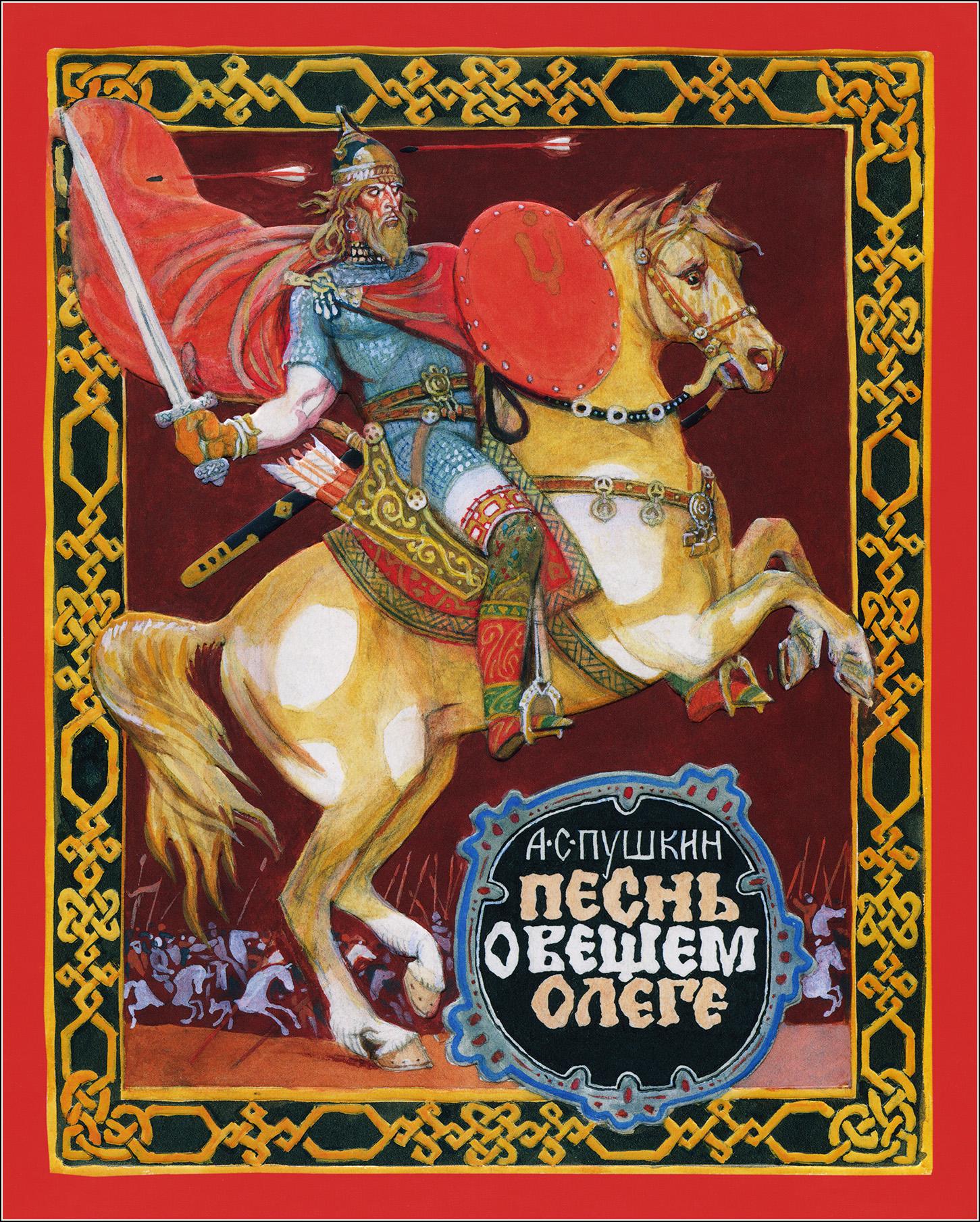 Лосин, Песнь о вещем Олеге