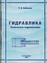 Гидравлика, Техническая гидромеханика, Бебенина Т.П., 2006