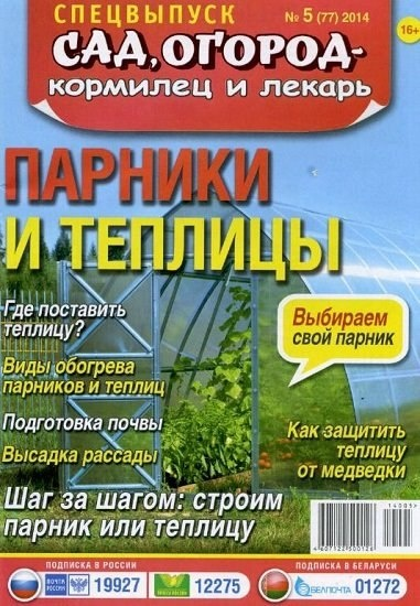 Книга Журнал: Сад, огород - кормилец и лекарь №5 (2014) +
