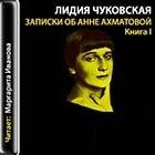 Книга Записки об Анне Ахматовой. Книга 1 (аудиокнига mp3)