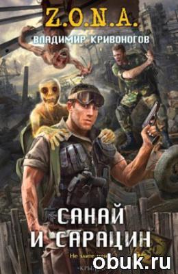 Книга Кривоногов Владимир - Санай и Сарацин