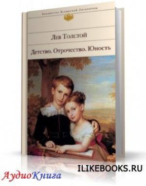 Аудиокнига Толстой Лев - Детство. Отрочество. Юность. Аудиоспектакль