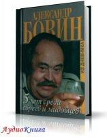 Книга Бовин Александр - 5 лет среди евреев и мидовцев (аудиокнига) mp3