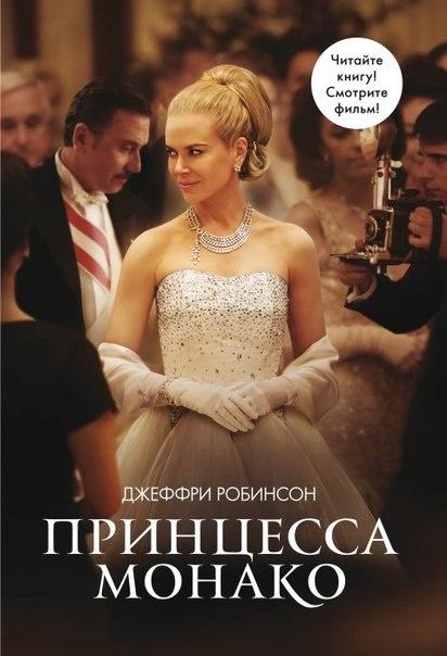Книга Джеффри Робинсон Принцесса Монако