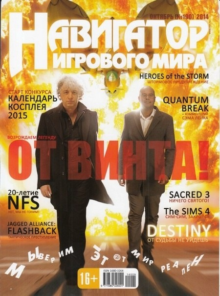 Книга Журнал: Навигатор игрового мира №10 (Октябрь 2014)