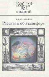 Книга Рассказы об атмосфере