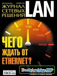 Журнал Журнал сетевых решений LAN №9 (сентябрь 2013)
