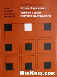 Терези долі Віктора Зарецького