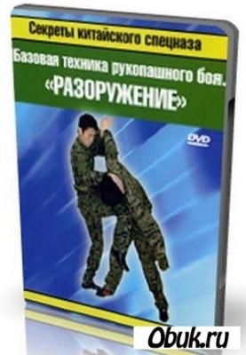 Базовая техника рукопашного боя. Разоружение