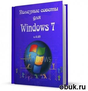 Книга Полезные советы для Windows 7 v4.69