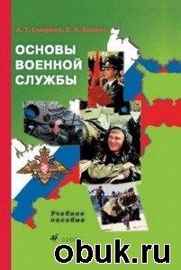 Книга Основы военной службы
