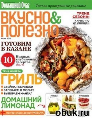 Книга Вкусно и полезно №47 (июнь 2012)