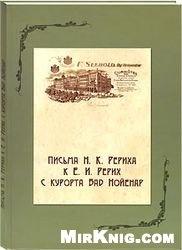 Письма Н.К.Рериха к Е.И.Рерих с курорта Бад Нойенар.1908,1911