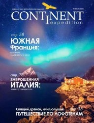 Журнал Continent Expedition №2 2013