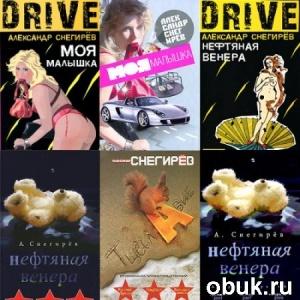 Книга Сборник книг Александра Снегирёва