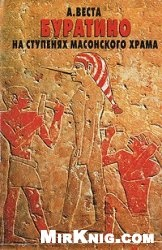 Книга Буратино на ступеньках масонского храма