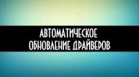 Книга Автоматическое обновление драйверов (2013) mpg 235,76Мб