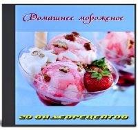 Книга Домашнее мороженое - 20 видеорецептов (2013) mp4 456Мб