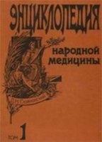 Журнал Энциклопедия народной медицины, том 1 pdf 51,1Мб