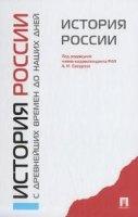 Книга История России с древнейших времен до наших дней (под ред. А.Н. Сахарова) djvu