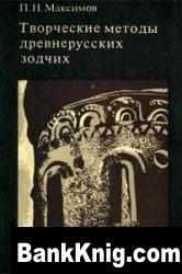 Творческие методы древнерусских зодчих            djvu