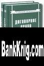 Книга Договорное право doc 2,7Мб скачать книгу бесплатно