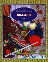 Книга Вязание.
