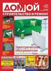 Книга Домой. Строительство и ремонт. Пермь  №49 2012