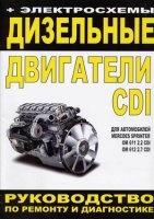 Дизельные двигатели CDI для автомобилей Mercedes Sprinter pdf 31,59Мб