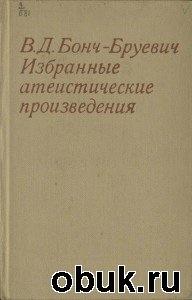 Книга Бонч-Бруевич В.Д. Избранные атеистические произведения