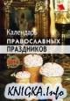 Книга Календарь православных праздников до 2014 года