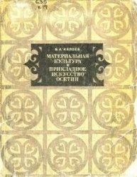 Книга Материальная культура и прикладное искусство осетин
