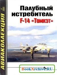 Авиаколлекция №2 2005. Палубный истребитель F-14 'Томкэт'.