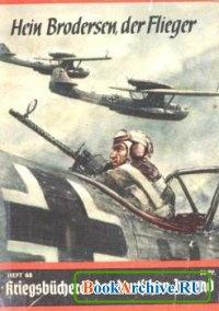 Книга Fotoalbum aus dem Bundesarchiv. Waffen-SS. Teil 1.