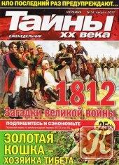 Журнал Тайны ХХ века №34 (август 2012)