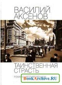 Книга Таинственная страсть. Роман о шестидесятниках (аудиокнига).