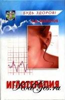 Книга Иглотерапия