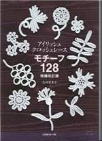Книга 128 мотивов крючком