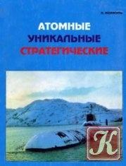 Книга Атомные уникальные стратегические (записки испытателя ПЛ)