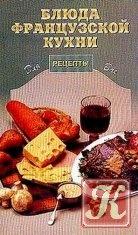 Книга Блюда французской кухни